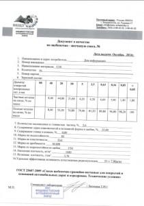 C10_VBSZ_dokument o kachestve
