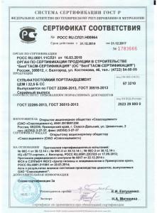 CEM I 32,5B CC_sertifikat