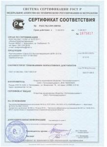CEM I 32,5B_TCZ_sertifikat