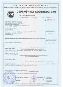 CEM I 42,5B_TCZ_sertifikat