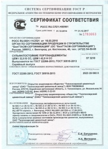 CEM I 42,5H CC, ЦЕМ I 32,5B CC_TCZ_sertifikat