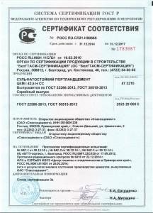 CEM I 42,5H CC_sertifikat