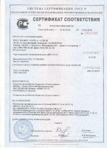 CEM I 42,5H_CC_sertifikat