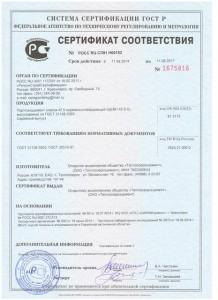 CEM I 42,5H_TCZ_sertifikat