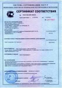 CEM I 52,5H_CC_sertifikat