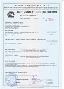 CEM I 52,5H_TCZ_sertifikat