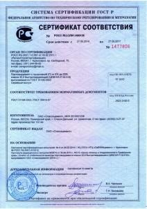 CEM II 32,5B_CC_sertifikat