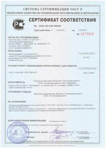 CEM IIA-P32,5B_TCZ_sertifikat