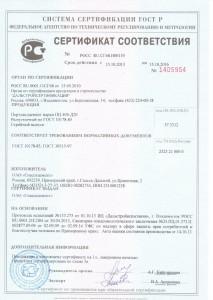 PC 400-D20_CC_sertifikat