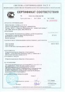 PC 500-D0-H_CC_sertifikat