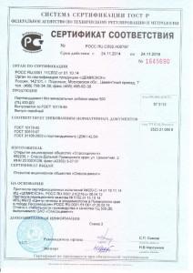 PC 500-D0_CC_sertifikat