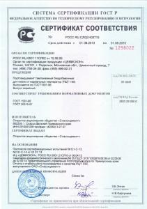 PCT I-50_CC_sertifikat