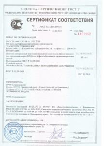 min poroshok_CC_sertifikat