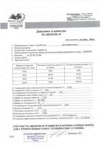 sheben40X70_VBSZ_dokument o kachestve