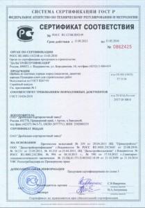 sheben_DSZ_sertifikat