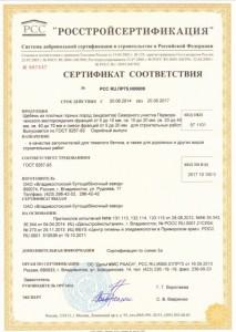 sheben_VBSZ_sertifikat