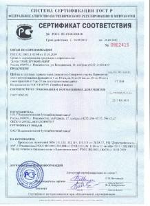 sheben_VBSZ_sertifikat2