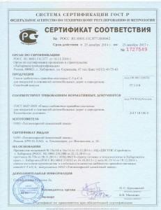 shebenochnie smesi_TCZ_sertifikat